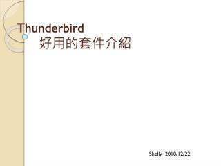 Thunderbird  好 用的套件介紹