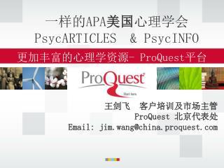 一样的 APA 美国 心理学会 PsycARTICLES  & PsycINFO