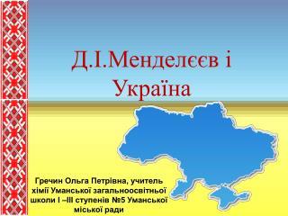Д.І.Менделєєв і Україна