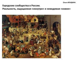Городские сообщества в России.  Реальность, ощущаемая «изнутри» и невидимая «извне»