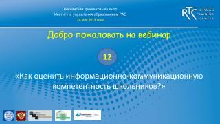 Российский тренинговый центр Института управления образованием РАО 24 мая  2013  года