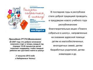 Президент РТ  Р.Н.Минниханов :