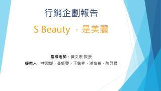 行銷企劃 報告 S Beauty  .是美麗