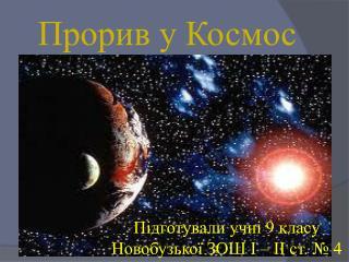 Прорив у Космос