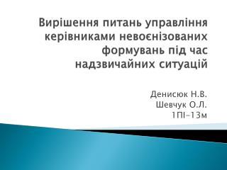 Вирішення питань управління керівниками невоєнізованих формувань під час надзвичайних ситуацій