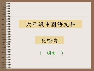 六年級中國語文科