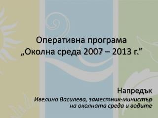 """Оперативна програма  """"Околна среда 2007 – 2013 г."""""""