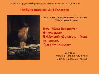 МБОУ   «Средняя общеобразовательная школа №7»   г. Донского