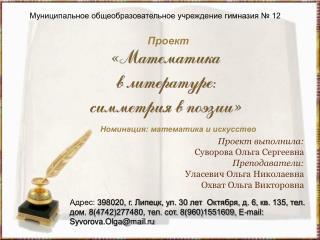 Проект выполнила: Суворова Ольга Сергеевна Преподаватели: Уласевич Ольга Николаевна