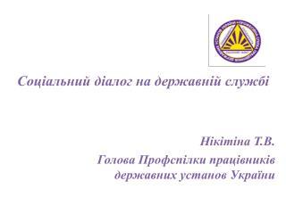 Соціальний діалог на державній службі Нікітіна Т.В.