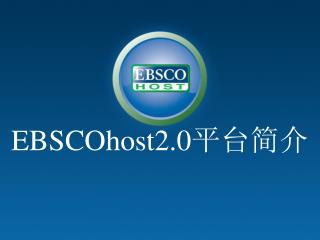 EBSCO host 2.0 平台简介