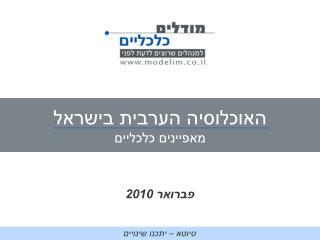 האוכלוסיה הערבית בישראל מאפיינים כלכליים