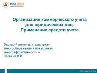Организация коммерческого учета для юридических лиц.  Применение средств учета