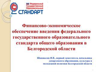 Д. Медведев, Президент РФ: (Национальная образовательная инициатива «Наша новая школа»)