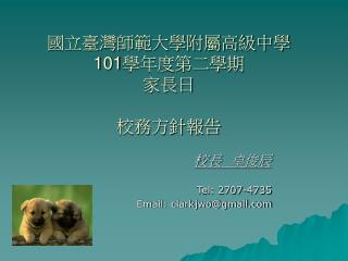 國立臺灣師範大學附屬高級中學 101 學年度第二學期 家長日 校務方針報告