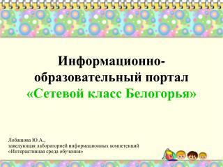 Информационно-образовательный портал  «Сетевой класс Белогорья»