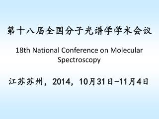 第十八届全国分子光谱学学术会议 18th National Conference on Molecular Spectroscopy