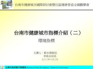 台南市健康城市指標介紹(二) 環境指標