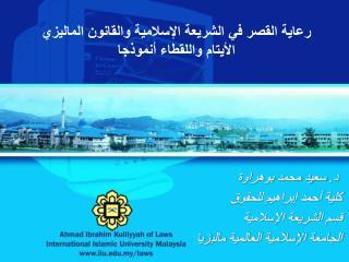 رعاية القصر في الشريعة الإسلامية والقانون الماليزي  الأيتام واللقطاء أنموذجا