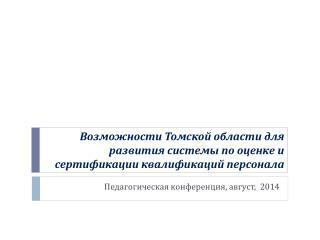 Возможности Томской области для развития системы по оценке и сертификации квалификаций персонала