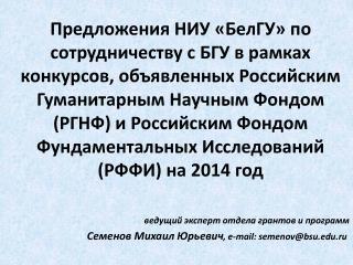 РФФИ – БРФФИ  ( до  30 . 09 . 2013 )