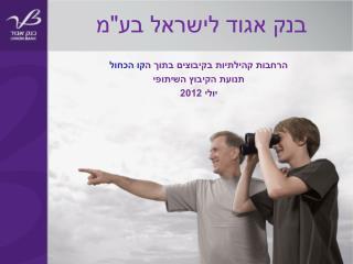 """בנק אגוד לישראל בע""""מ"""