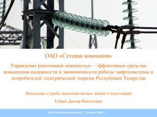 ОАО «Сетевая компания»