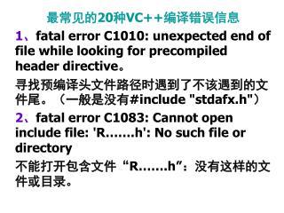 最常见的 20 种 VC++ 编译错误信息