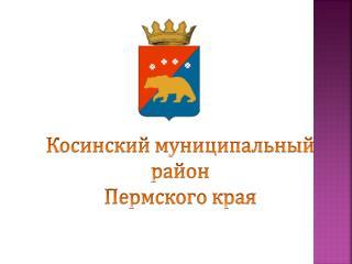 Косинский муниципальный район Пермского края
