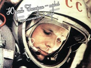 Юрий Гагарин – первый  космонавт в мире