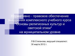 Л.В.Степанова, ведущий специалист. 30 марта 2012 г.