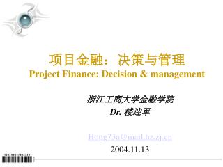 项目金融:决策与管理 Project Finance: Decision & management