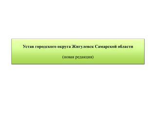 Устав городского округа Жигулевск Самарской области (новая редакция)