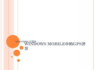 WINDOWS MOBILE 中的 GPS 开发