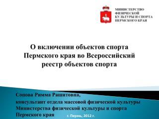 О включении объектов спорта Пермского края во Всероссийский реестр объектов спорта