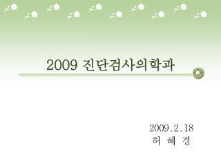2009  진단검사의학과