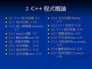 2  C++  程式概論