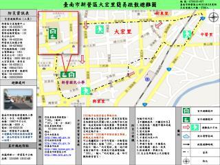 臺南市新營區大宏里簡易疏散避難圖