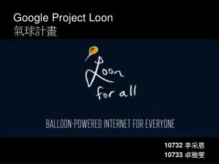 Google Project Loon  氣球計畫