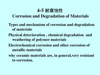 4-5  耐腐蚀性 Corrosion and Degradation of Materials