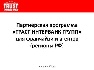 Партнерская программа «ТРАСТ ИНТЕРБАНК ГРУПП» для  франчайзи  и агентов (регионы РФ)