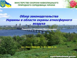 Обзор законодательства Украины в области охраны атмосферного воздуха Павленко Наталия Викторовна