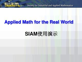Applied Math for the Real World  SIAM 使用演示