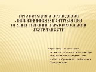 организация и проведение лицензионного контроля при осуществлении образовательной деятельности