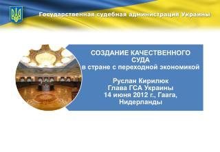 Государственная судебная администрация Украины