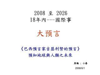 2008  至  2026 18 年內 --- 國際事