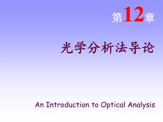 第 12 章 光学分析法导论 An Introduction to Optical Analysis