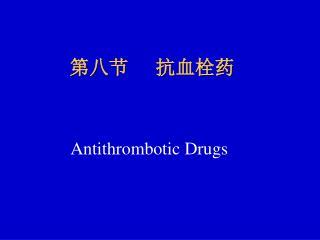 第八节     抗血栓药