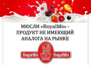 Мюсли « RoyalM ix » -продукт не имеющий аналога на рынке