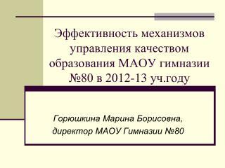 Эффективность механизмов управления качеством образования МАОУ гимназии №80 в 2012-13  уч.году